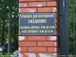 Nghĩa trang Kuntsevo Moscow Rusian